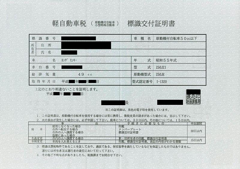 自転車の 自転車 登録証 変更 : 標識交付証明書の再発行手続き
